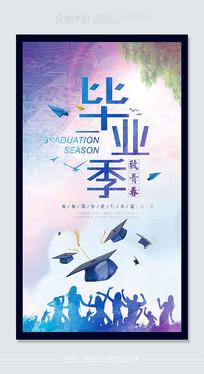 炫彩大气毕业季宣传海报设计