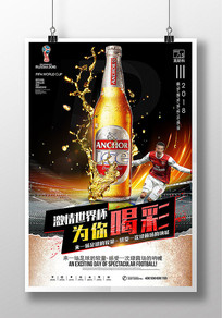 畅饮世界杯啤酒促销海报