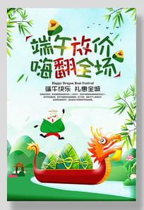 创意端午节促销海报