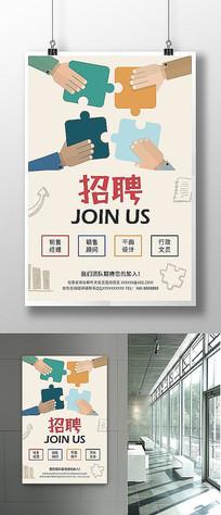 创意简洁人才招聘设计招聘海报