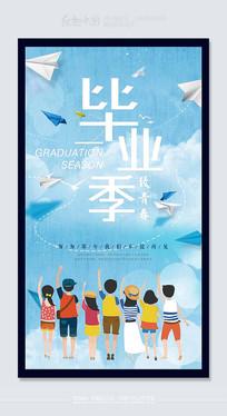 创意卡通毕业季海报设计素材