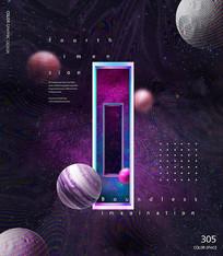 创意星球海报