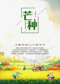 传统二十四节气之芒种海报