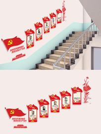 党建廉政伟人名言党建文化墙