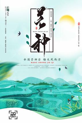 唯美手绘二十四节气芒种海报 下载收藏 唯美中国风二十四节气芒种海报