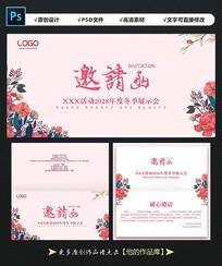 粉色花朵邀请函设计