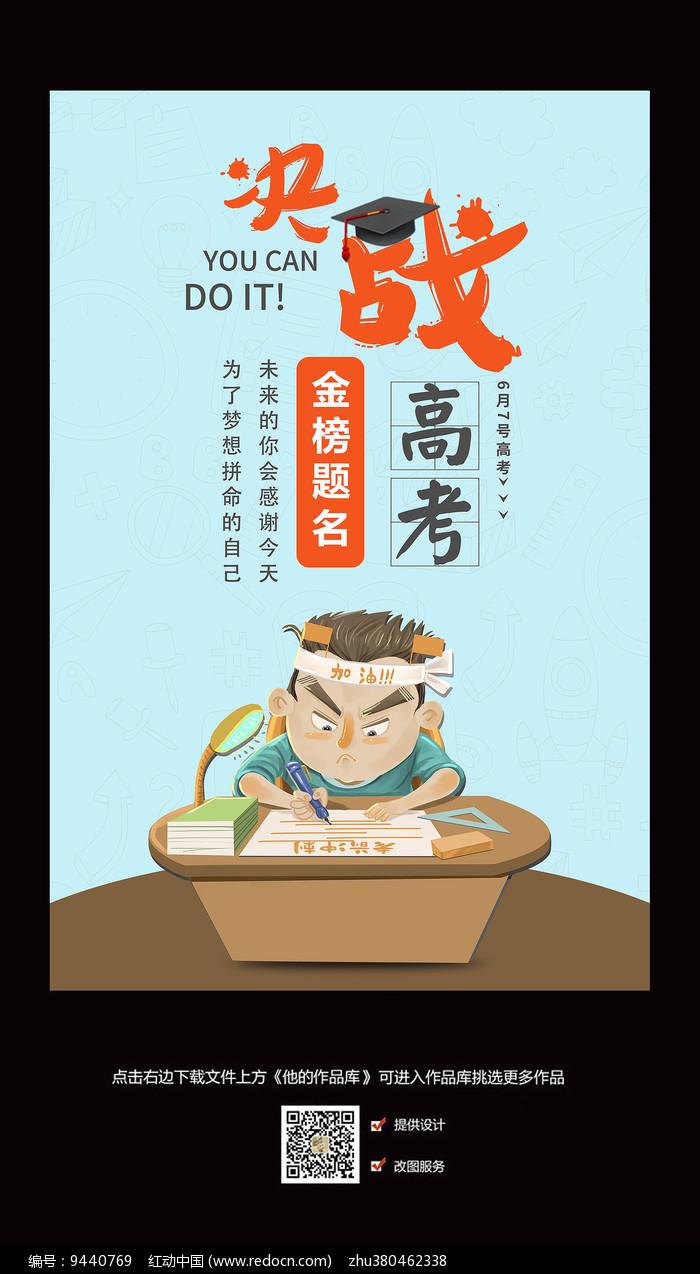 高考加油决战高考励志海报图片