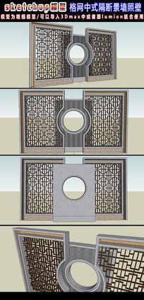 格网中式隔断景墙照壁SU