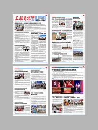工程简报报纸版式
