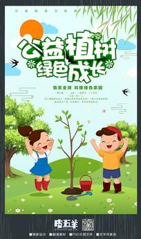公益植树卡通海报 PSD
