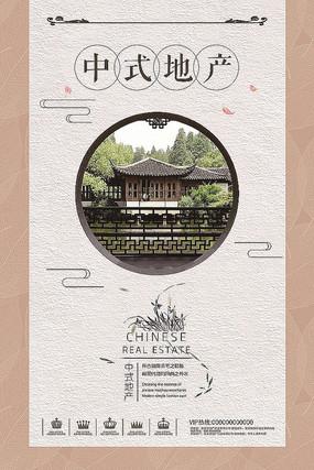 简约房地产中式地产海报