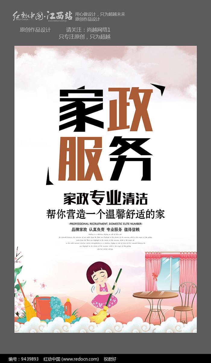 简约家政服务宣传海报图片