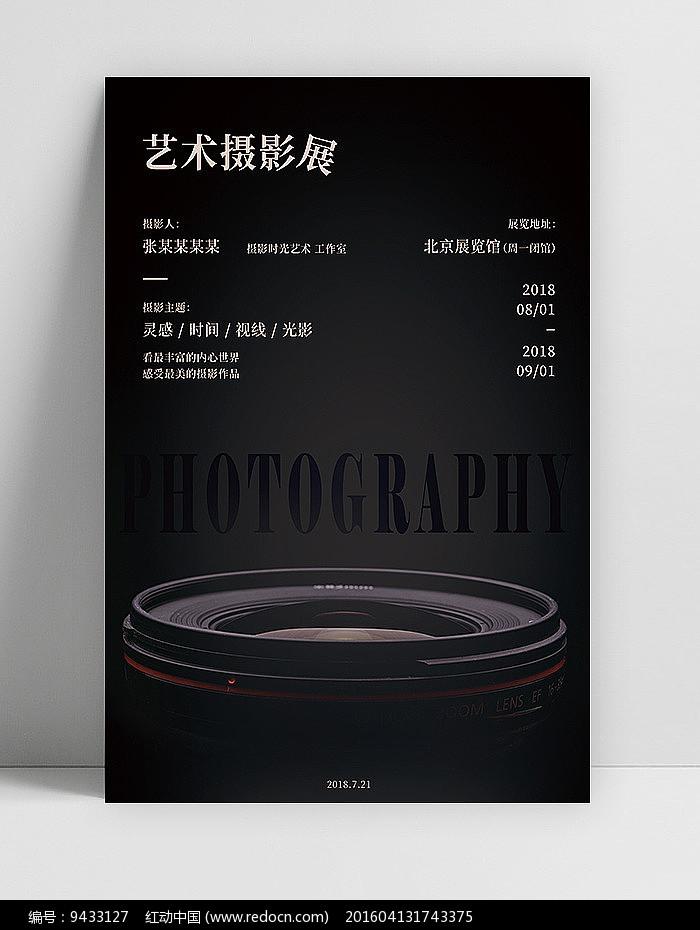 简约深色摄影艺术展览海报模板图片