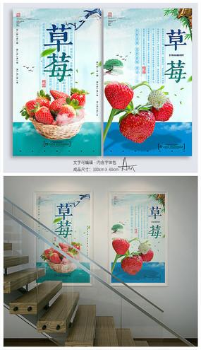 简约小清新草莓采摘海报