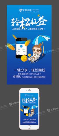 金融理财轻松收益手机H5 PSD