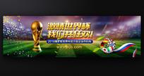 激情世界杯轮播图