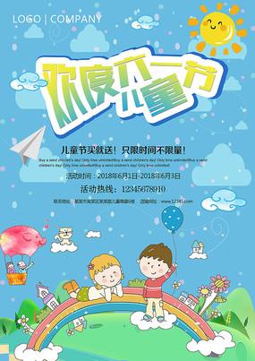 下载收藏 创意简约儿童节海报设计 下载收藏 炫酷立体六一儿童节海报