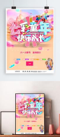 卡通七彩童年儿童节海报设计
