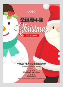 卡通雪人圣诞节海报