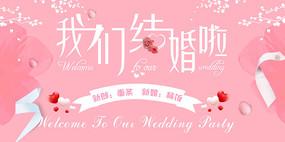浪漫婚礼展板