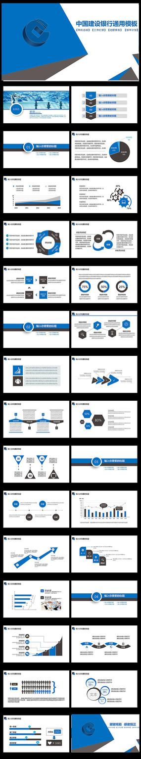蓝色建设银行PPT模板