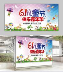 六一儿童节海报活动背景