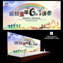 六一儿童节节日快乐舞台海报