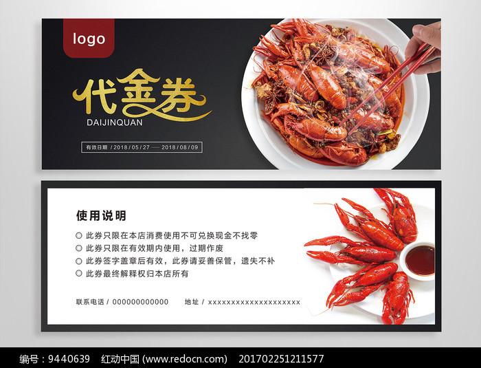 麻辣小龙虾餐饮代金券优惠券图片