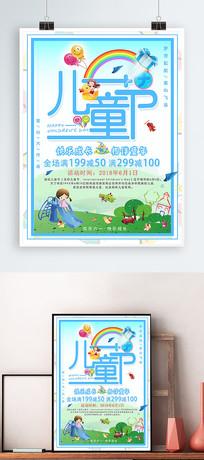梦幻卡通快乐成长儿童节海报