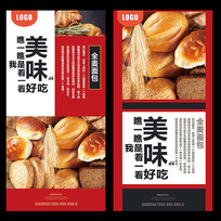 面包烘焙店促销海报
