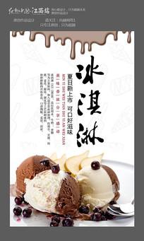 巧克力冰淇淋宣传海报