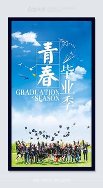 青春毕业季励志校园海报设计