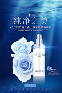 清新補水護膚品化妝品海報