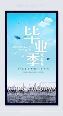 清新大气毕业季校园海报