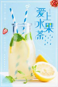 清新风饮料海报psd分层
