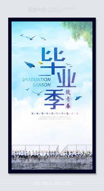 清新时尚毕业季校园宣传海报