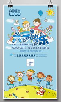 庆祝六一儿童节快乐可爱海报