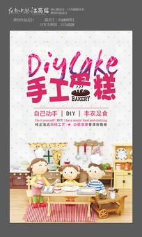 亲子手工DIY蛋糕宣传海报