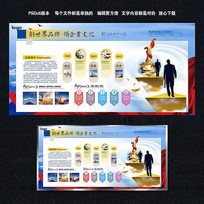 企业公司简介荣誉形象墙展板