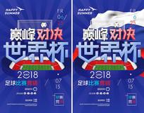 时尚世界杯球赛竞猜海报