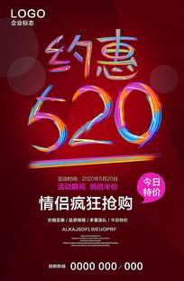 时尚约惠520海报
