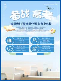 小清新备战高考海报