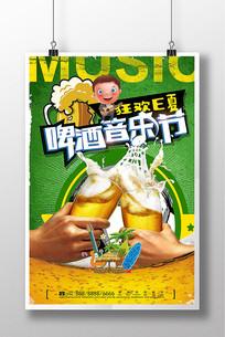 夏天啤酒狂欢节宣传海报