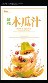夏天鲜榨果汁海报