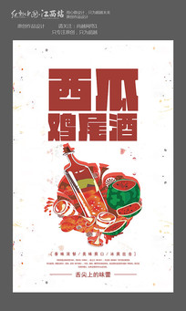 西瓜鸡尾酒宣传海报