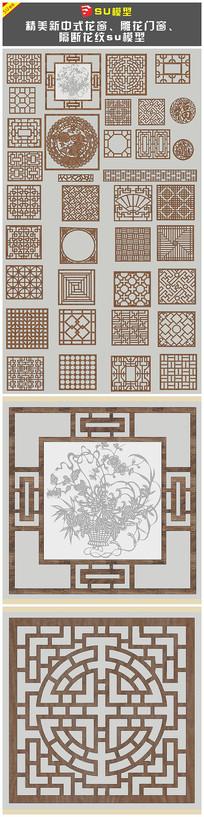 新中式花窗、雕花su模型