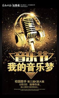 音乐节校园歌手黑金海报设计