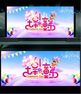 梦幻六一儿童节文艺汇演舞台背景设计