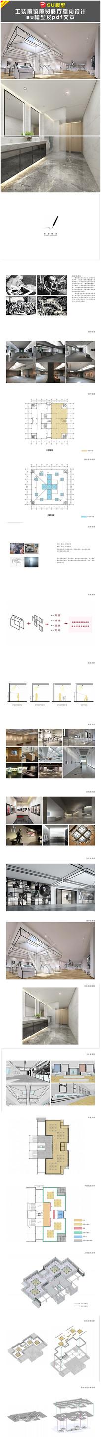 展览馆室内设计su模型及文本