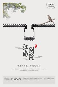 中国风传统中式地产海报设计 PSD